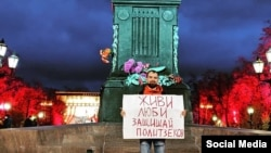Пикет возле станции метро «Пушкинская» в Москве