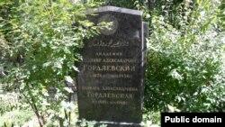 Могила Владимира Гордлевского