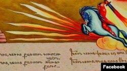 "Armenia- ""Armenian epic. From Speech to Image, New Exhibition at Ara Sargsyan and Hakob Kojoyan House-Museum,undated"
