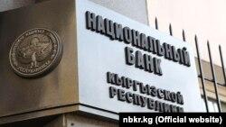 Вывеска на здании Национального банка КР. Иллюстративное фото.