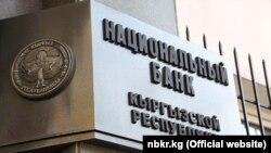 Вывеска на здании Национального банка Кыргызстана.
