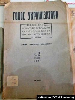 Брошура «Голос українізатора», 1927 рік