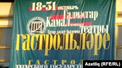 Камал театры гастрольләре афишасы