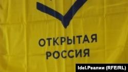 Эмблема организации «Открытая Россия».