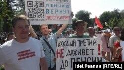 Митинг против повышения пенсионного возраста в Самаре.