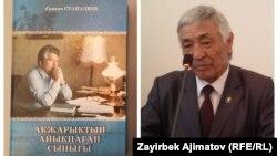 Самсак Станалиев жана анын китеби