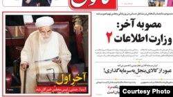 Фото Ахмада Джаннати в иранской газете.