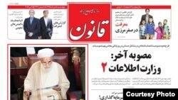 Иран басылымындағы аятолла Ахмад Жәннатидің суреті.