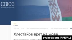 """Тэатральная рэцэнзія ў газэце """"союзного государства"""""""