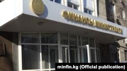 Министерство финансов.