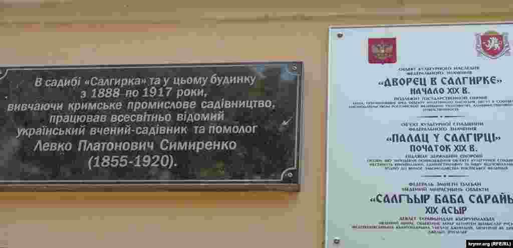 Мемориальная доска на фасаде Воронцовского дворца в университетском ботаническом саду
