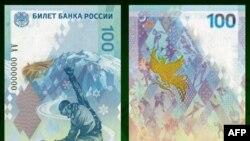 Орусия. Кышкы Олимпиада оюндарынын символдору бар жаңы 100 рубль.