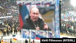 Владимир Путин на митинге своих сторонников, Москва, 23 февраля 2012