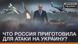 Що Росія приготувала для атаки на Україну?