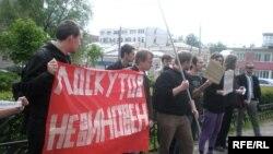 Санкционированный пикет в поддержку Лоскутова у московского здания Следственного комитета при прокуратуре прошел без эксцессов