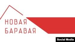 Сьцяг Новай Баравой