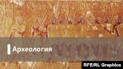 Археология. Баттл за Россию