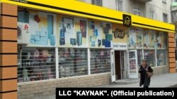 Магазин компании КАЙНАК.
