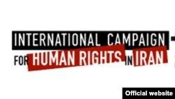 کمپین بینالمللی حقوق بشر در ایران میگوید یازدهمین انتخابات ریاست جمهوری ایران غیرآزاد و ناعادلانه است