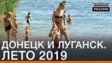 Донецьк і Луганськ. Літо 2019-го