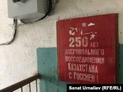 Стенд на лестничной площадке бывшего общежития по улице Покатилова, 69/1. Уральск, 29 марта 2018 года.