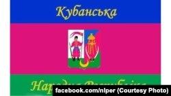 """Флаг """"Кубанской народной республики"""""""