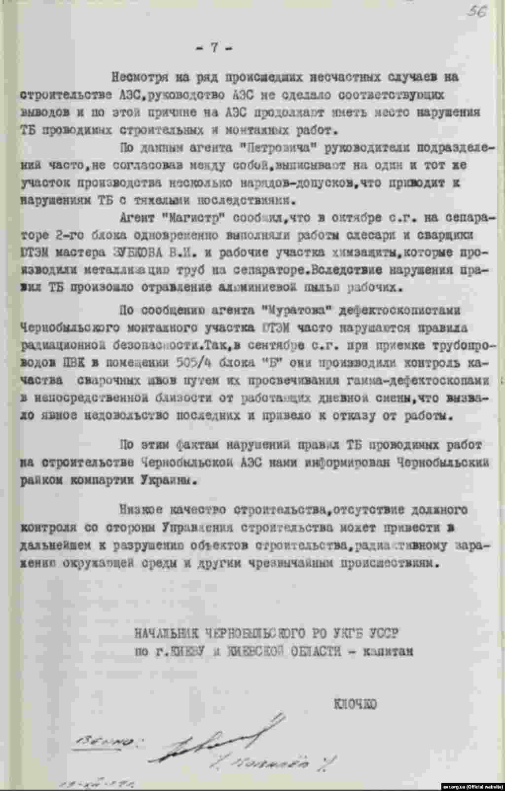 Начальник Чорнобильського РВ УКДБ УРСР в м.Київ і Київській області Клочко про порушення на ЧАЕС