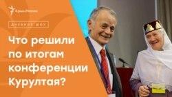 Выгнать предателей, объединить крымских татар - конференция Курултая | Радио Крым.Реалии
