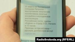 В день выборов жители в оккупации получали СМС с анонсами выступлений российских артистов