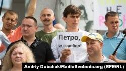 Митинг сторонников Михаила Саакашвили в Киеве. 27 июля 2017 года.