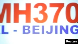 Рейс MH370 направлялся из Куала-Лумпура в Пекин, связь с самолётом была потеряна 8 марта 2014 г.