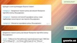 Скриншот со страницы Telegram минтруда Узбекистана.