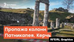 Пропажа колонн Пантикапея. Керчь | Радио Крым.Реалии