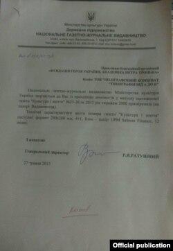 Наказ, підписаний Романом Ратушним після закінчення терміну його контракту