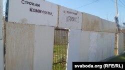 Большасьць надпісаў на плоце Міхаіла Лукашэвіча зафарбаваныя