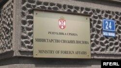 Tabla na zgradi Ministarstva spoljnih poslova Srbije, foto: Radovan Borović