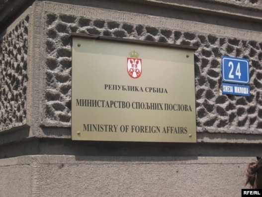 Ministarstvo spoljnih poslova Srbije, arhiv, foto: Radovan Borović