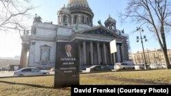 Імпровізований «надгробок» Путіна в Санкт-Петербурзі, Росія, 3 квітня 2019 року