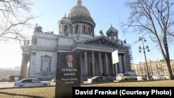 یک «اعلام درگذشت» جعلی برای ولادیمیر پوتین در جلوی کلیسای اسحاق مقدس، سنپترزبورگ