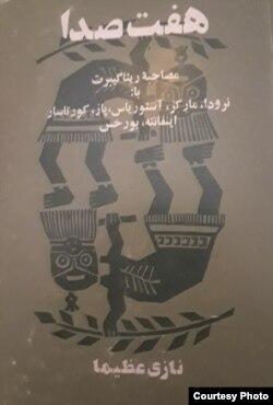چاپ نخست ترجمه فارسی هفت صدا، ۱۳۵۷