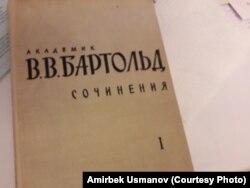 Академик В.В. Бартольддун чыгармалар жыйнагынын 1-тому.