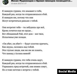 Публікація в мережі «ВКонтакте»