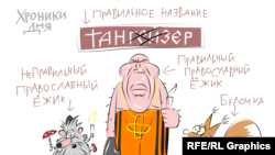 Православный ежик - карикатура currentime.tv