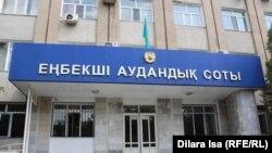 У здания Енбекшинского районного суда. Шымкент, 10 июля 2017 года.