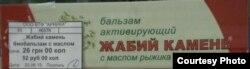 Украинские лекарства закончились. Россия предлагает лечиться жабьим камнем с маслом рыжика