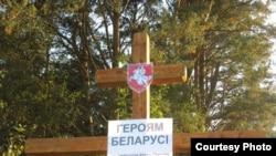 Крыж, што быў пастаўлены на месцы расстрэлу Расьціслава Лапіцкага пад Вялейкаю.
