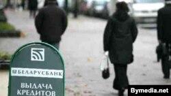 """Рэклямны стэнд """"Беларусбанка"""""""