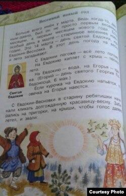 """""""Әйләнә-тирә мохит"""" дәреслеге"""