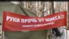 Активисты, защищающие северную природу, призывают закрыть строительство свалки (архив)