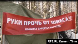 Баннер в лагере экоактивистов на Шиесе